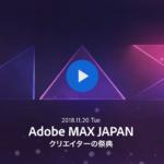 【 Adobe MAX Japan 2018 】大成功で幕を閉じました涙♡感動と興奮をシェアします。