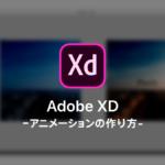 Adobe XD 自動アニメーション:オススメの使い方あれこれ。