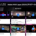 Adobe MAX 2018 アーカイブ動画公開されました!!私のセッションも掲載されてます★