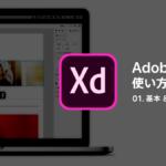 【 保存版 】Adobe XD 初心者向け使い方まとめvol.1★ 便利すぎて人生変わるよ…。