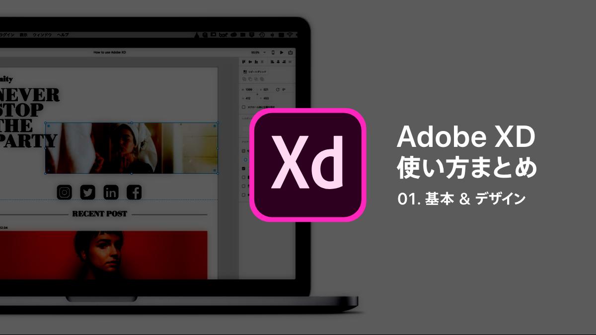 保存版 】Adobe XD 初心者向け使い方まとめvol 1☆ 便利すぎて