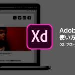 【 保存版 】Adobe XD 初心者向け使い方まとめvol.2★ プロトタイプって何??