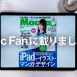 2カ月連続!雑誌Mac Fanに amity sensei登場! 「iPad特集」だよ\(^^)/