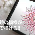 iPadのおすすめアプリ★万華鏡模様が描けるAmaziographがすごい!