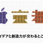 Apple Store 京都店へ!お店より気になったもの…