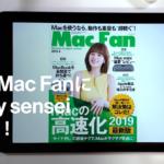 雑誌「Mac Fan」に amity_sensei 登場しました!!