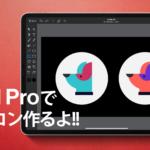 """iPadの最強ベクターアプリ【Graphic for iPad】の使い方。""""ほぼイラストレーター""""なアプリです!"""