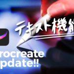 Procreate 4.3でついにテキスト機能が!!もう他のイラストアプリ勝てないんじゃないか説。